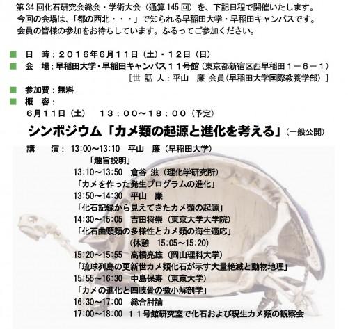 化石研究会.カメの進化シンポジウム