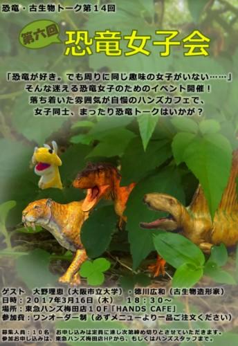 20170303084413恐竜女子会