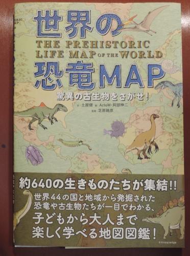 世界の恐竜map1