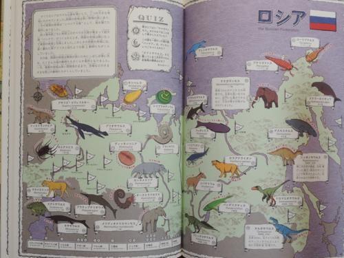 世界の恐竜map2